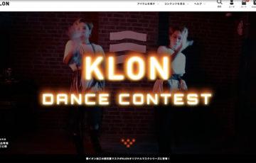 株式会社タイタン・アート / KLON DANCE CONTEST[賞金10万円 KLONアイテム]