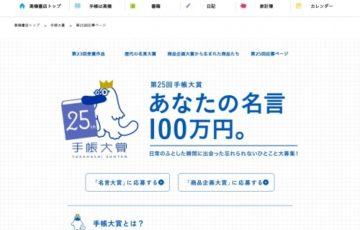 高橋書店 / 第25回 手帳大賞[賞金100万円]