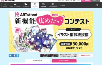 ART street(アートストリート)/ 第2回 ART street機能広めたいコンテスト[賞金 3万円]