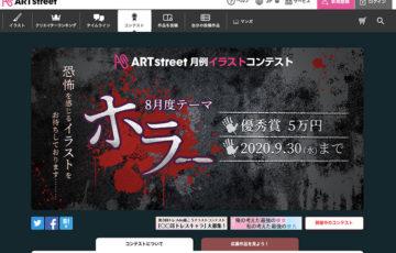 ART street(アートストリート)/ 月例イラストコンテスト 8月度テーマ:ホラー[賞金 5万円]