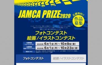 【学生限定公募】JAMCA PRIZE 2020 絵画・イラストコンテスト[賞金 10万円]