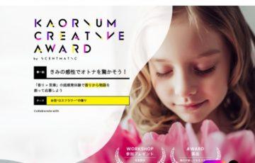 【小学生限定公募】SCENTMATIC株式会社 / KAORIUM CREATIVE AWARD
