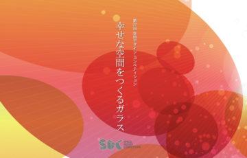 日本電気硝子株式会社 / 第27回 空間デザインコンペティション[賞金 100万円]