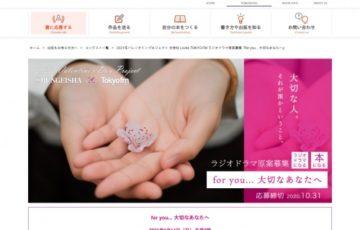 2021年バレンタインプロジェクト 文芸社 Loves TOKYO FM ラジオドラマ原案募集『聴いて、マイ ラブストーリー』