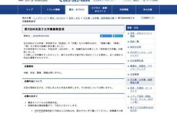第7回 林芙美子文学賞[賞 作品掲載 賞金100万円]