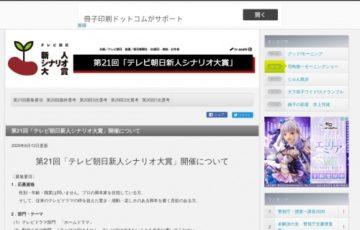 第21回 テレビ朝日新人シナリオ大賞[大賞賞金 500万円]