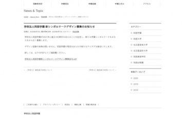 学校法人同朋学園 / 新シンボルマークデザイン募集[賞金 30万円]