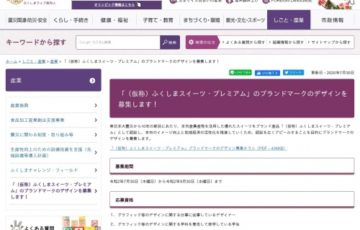 logo-fukushima-sweets-premium-2020