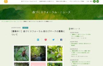 森とともに暮らす社会をめざして「NPO法人森づくりフォーラム」新ロゴマーク募集中![賞金 2万円]