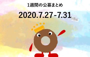 新着公募まとめ 2020年7月27日〜7月31日