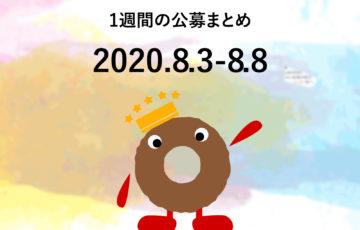 新着公募まとめ│20200803-0808