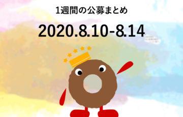 新着公募まとめ│20200810-0814