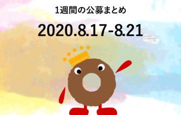 新着公募まとめ│20200817-0821