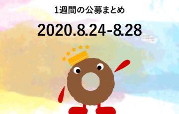 新着公募まとめ│20200824-0828