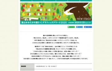流山おおたかの森S・C グラフィックアワード2020[賞金 20万円]