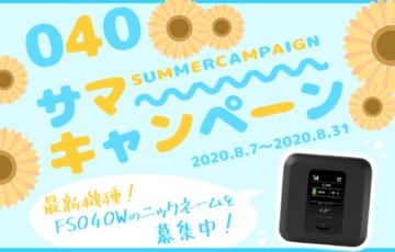 あなたの欲しいもの最大10万円分プレゼント!#FS040Wネーミング募集キャンペーン!