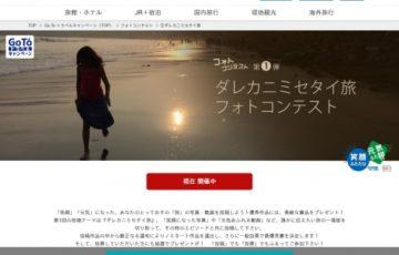 #ダレカニミセタイ旅フォトコンテスト[賞品 旅行券5万円分]