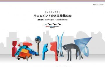 モニュメントファクトリーホッカイ / モニュメントのある風景2020「思い出のモニュメント」作品募集[賞金 5万円]