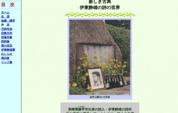 第31回 伊東静雄賞 作品募集[賞金 50万円]