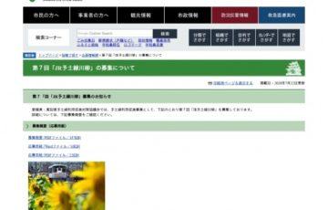 第7回「JR予土線川柳」作品募集[賞品 特産品1万円相当ほか]
