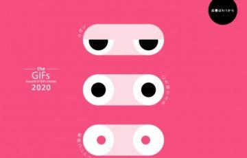 株式会社GIFMAGAZINE アドビシステムズ株式会社 / the GIFs 2020 -3秒で心揺さぶる動画コンテスト-[賞金 30万円]