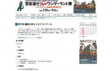 姫路文学館 / 第6回 藤原正彦エッセイコンクール[賞金 10万円]