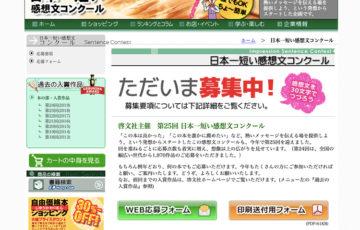 啓文社 / 第25回 日本一短い感想文コンクール[賞品 図書カード1万円分]