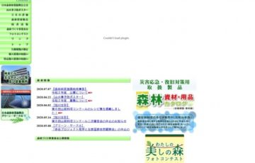 令和2年度 山火事予防ポスター用原画・標語の募集