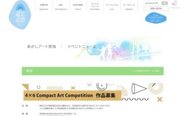 4×6 Compact Art Competition[賞金 10万円]