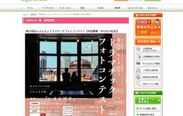 【アマチュア限定公募】東京ケーブルネットワーク / 第11回 あらぶんちょドラマチックフォトコンテスト