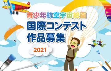 【児童・学生限定公募】一般財団法人 日本航空協会 / 2021 青少年航空宇宙絵画国際コンテスト