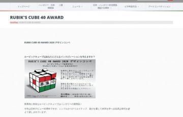 RUBIK CUBE 40 AWARD 2020 デザインコンペ[賞金5万円 展覧会開催の機会を提供]