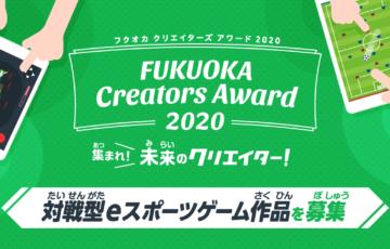 【小学生・中学生限定公募】FUKUOKA Creators Award 2020 集まれ! 未来のクリエイター!