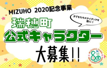 ~MIZUHO 2020記念事業~ 瑞穂町公式キャラクター 募集![賞金 10万円]