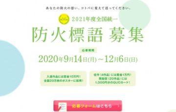 一般社団法人日本損害保険協会 / 第56回 2021年度 全国統一「防火標語」募集[賞金 10万円]