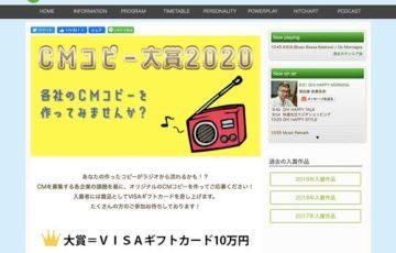 FM徳島 / CMコピー大賞 2020[賞品 VISAギフトカード10万円分]