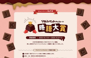 名糖産業株式会社 / アルファベットチョコレート50周年キャンペーン 第2弾 略語大賞[大賞 Amazonギフト券10万円分]