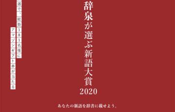 小学館 / 第5回 大辞泉が選ぶ新語大賞 2020[大賞 Amazonギフト券 1万円分]