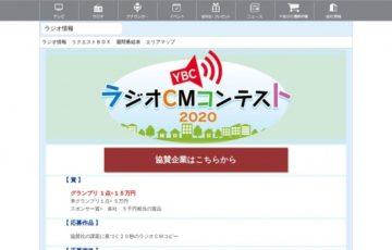 YBCラジオCMコンテスト2020[グランプリ賞金 15万円]