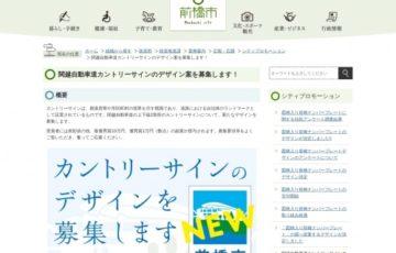 前橋市 / 関越自動車道カントリーサインのデザイン案を募集します![賞金 10万円]