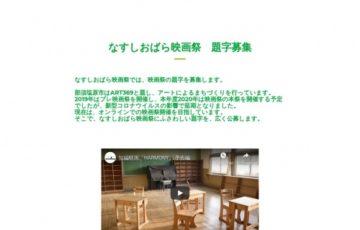 なすしおばら映画祭 題字募集[賞金10万円]