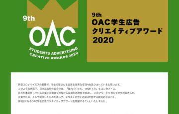 【学生限定公募】第9回 OAC学生広告クリエイティブアワード