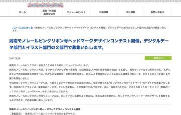 湘南モノレールピンクリボン号ヘッドマークデザインコンテスト[賞品 特別乗車証1年分]