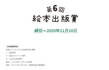 絵本出版.com / 第6回 絵本出版賞 作品募集[作品出版 賞金20万円ほか]