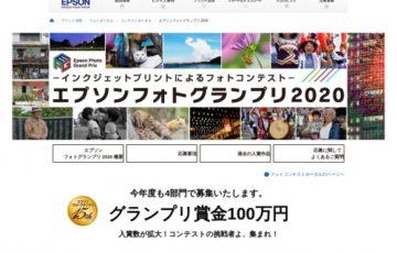 エプソンフォトグランプリ 2020 作品募集[賞金 100万円]