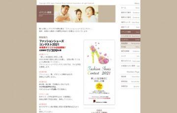 ファッションシューズコンテスト2021 作品募集[賞金 20万円]