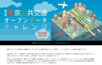 第4回 東京公共交通オープンデータチャレンジ[賞金総額 300万円]