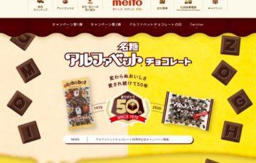 名糖産業株式会社 / アルファベットチョコレート50周年キャンペーン[特賞 アルファベットチョコレート50kg分(262袋分)]