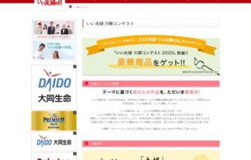 いい夫婦 川柳コンテスト2020[賞品 商品券5万円分など]
