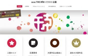 三谷産業株式会社 / 第24回 THE eTO イラスト公募[大賞副賞 20万円]